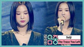 [쇼! 음악중심] 솔지 - 네가 남긴 흔적 (Solji - The Trace You Left), MBC 210109 방송