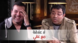 لا علاقة : كاميرة خفية مع غاني | Tele Maroc Ghani
