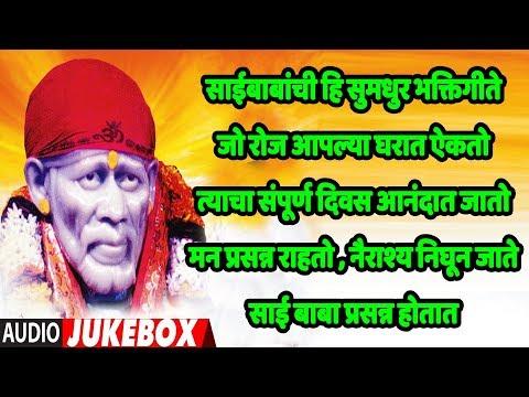 साईबाबा यांची सुमधुर भक्तिगीते - मनाला प्रसन्न करणारी गाणी | SAI PALKHICHI BHAJANE-SACHIDANAND AAPPA