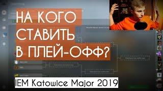 PICK'EM ПЕТРИКА на ПЛЕЙ-ОФФ IEM Katowice Major 2019