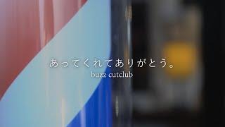 あってくれてありがとう:buzz cutclub(東近江市)編
