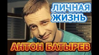 Антон Батырев - биография, личная жизнь, жена, дети. Актер сериала Кто ты?