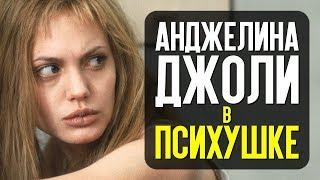 Анджелина Джоли попала в психбольницу, новая номинация на Оскар и др - Новости кино