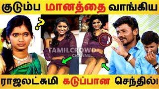 குடும்ப மானத்தை வாங்கிய ராஜலட்சுமி கடுப்பான செந்தில்! | |Tamil Cinema | Kollywood News