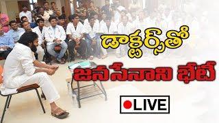 LIVE || JanaSena Chief Meeting With East Godavari Doctors | JanaSena Porata Yatra