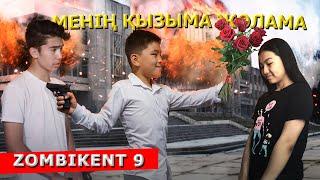 Зомбилермен туған күн / Зомбикент 9 серия