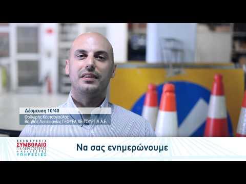 ΔΕΣΜΕΥΣΕΙΣ - Βίντεο Νο 3
