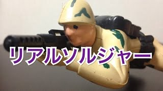 リアルソルジャー!!兵士対巨大カエル