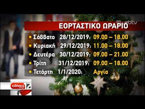 Ερμού: Ανοικτά και σήμερα τα καταστήματα | 28/12/2019 | ΕΡΤ