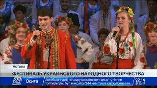 Фестиваль украинского творчества собрал в Астане 300 участников со всего Казахстана