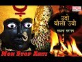 उदो बोला उदो  - Non Stop Devi Arti video download