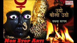 उदो बोला उदो  - Non Stop Devi Arti