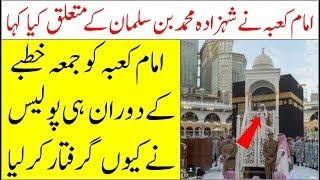 Listen What Imam Kaaba Said In His Khutba Jumma At Masjid Ul Haram Shareef