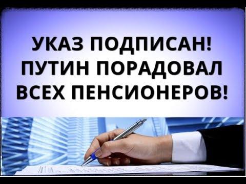 Указ подписан! Путин порадовал всех пенсионеров!