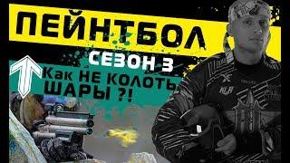 """Пейнтбол СПОРТ сезон 3 выпуск 1: """"Как не колоть шары"""""""
