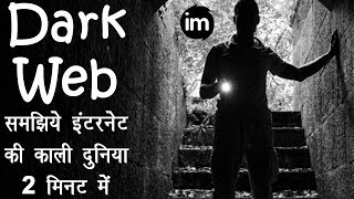 Deep Web and Dark Web Explained in Hindi | By Ishan