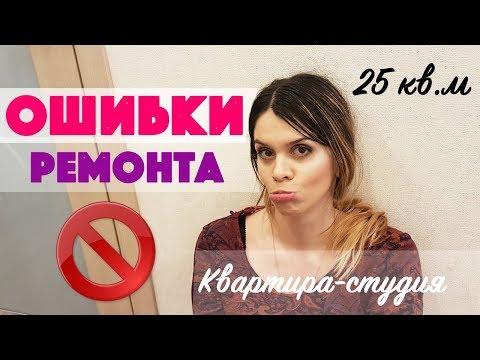 Ремонт маленькой квартиры / Студия 25 м2 / ОШИБКИ В РЕМОНТЕ