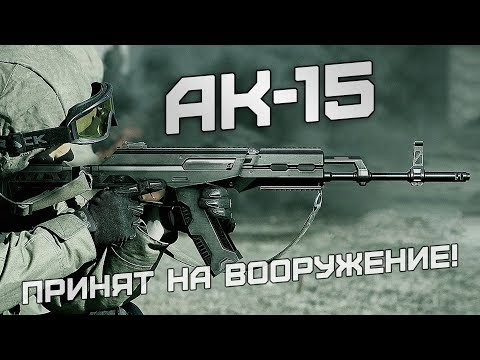 АК-15 на вооружении армии России! видео