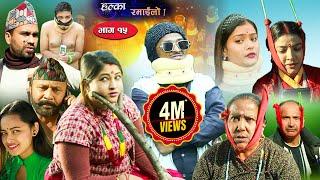Halka Ramailo | Episode 15| 15 December  2019 | Balchhi Dhrube, Raju Master | Nepali Comedy