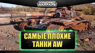 🔴Стрим AW - Самые плохие танки нашей игры [19.00]