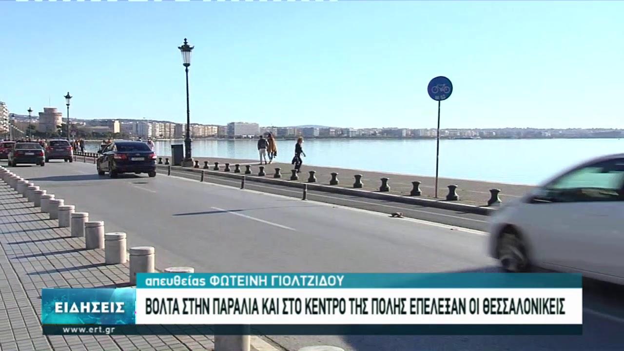 Ηλιόλουστη Πρωτοχρονιά στη Θεσσαλονίκη | 01/01/2021 | ΕΡΤ