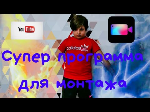 СУПЕР ПРОГРАММА ДЛЯ МОНТАЖА!!! \\Program for video editing.