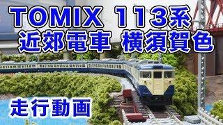 【TOMIX】113系 近郊電車 横須賀色 15両編成【走行動画】