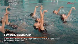 Состязания в бассейне