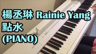 楊丞琳 Rainie Yang 點水 Ripples (PIANO)