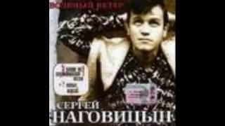 Сергей Наговицын Витек
