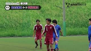 準決勝 日本大学生産工学部サッカー部 VS 早稲田大学理工サッカー部