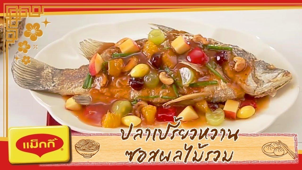 ปลาเปรี้ยวหวานพูนทรัพย์