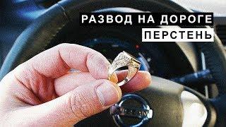 Развод на Дороге Перстень