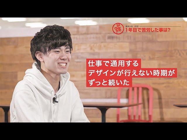 【INTERVIEW】デザイナー新卒インタビュー【アドウェイズ】
