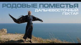 Дальневосточный гектар и Родовые Поместья Приморья 2018 Программа президента Путина и народ