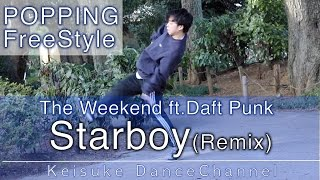 【POPPING Dance】「The Weeknd ft  Daft Punk   Starboy KEEM & Godunov & Burlyaev Remix」ポップ タット ダンス K
