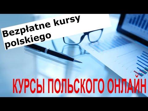 Бесплатные курсы польского онлайн. Как учить польский язык онлайн ЖИЗНЬ В ПОЛЬШЕ