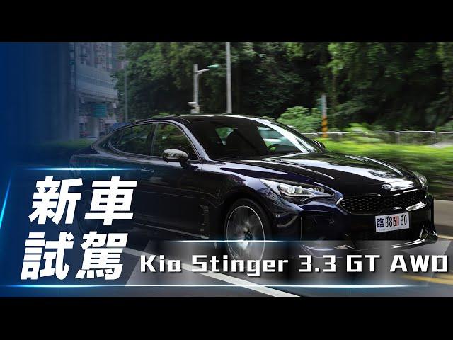 【新車試駕】Kia Stinger 3.3 GT AWD|韓系斜背跑房車 不輸雙B的小改款 Stinger 【7Car小七車觀點】