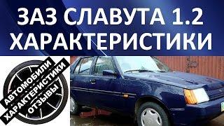 ЗАЗ Славута 1.2 (ZAZ Slavuta 1.2). Характеристики автомобиля.