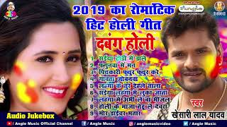 Khesari Lal Yadav 2021 Audio Jukebox Holi Songs 2021