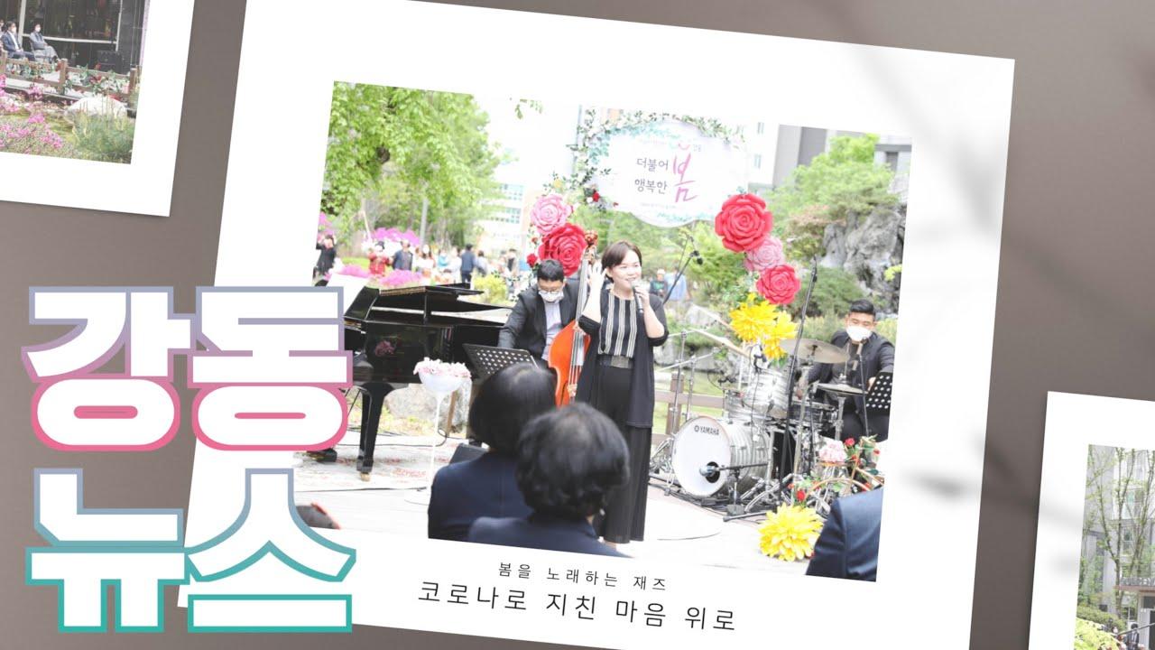 [강동주간뉴스] 5월 첫째 주 강동뉴스입니다.