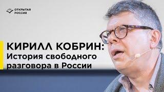 Выступление Кирилла Кобрина в клубе «Открытая Россия»