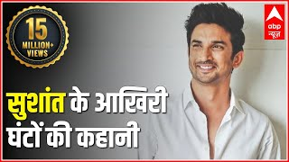 Sushant Singh Rajput के आखिरी घंटों की कहानी | ABP News Hindi   WATCH LATER ADD TO QUEUE 5×3 DOTS SHRI KRISHNA JANMASHTAMI SPECIAL KOLAM|FESTIVAL KOLAM|PEACOCK KOLAM | DOWNLOAD VIDEO IN MP3, M4A, WEBM, MP4, 3GP ETC  #EDUCRATSWEB