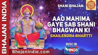 Shani Dev Bhajan - Aao Mahima Gaye Sab Shani Bhagwan Ki