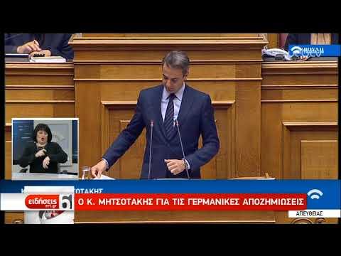 Κ. Μητσοτάκης: Η διεκδίκηση είναι νομικά ανοικτή και πολιτικά εφικτή   17/04/19   ΕΡΤ