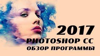 Photoshop CC 2017 обзор / Елена Билык
