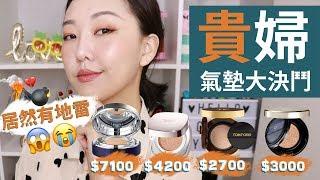 最貴的竟然最雷😭 總價17000 四款熱門貴婦氣墊全部上臉實測給妳看
