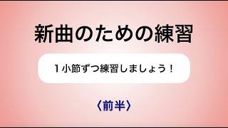 彩城先生の新曲レッスン〜1小節ずつ3-5前半〜のサムネイル画像