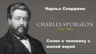 Чарльз Сперджен (Слово к человеку с малой верой)