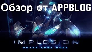 Implosion - Never Lose Hope обзор мобильной игры от AppBlog (iOS)